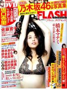 FLASHダイアモンド 2017年 4/28号 [雑誌]