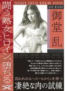 闘う熟女ヒロイン、堕ちる(フランス書院文庫X)