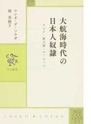 大航海時代の日本人奴隷 アジア・新大陸・ヨーロッパ (中公叢書)