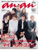 anan (アンアン) 2017年 3月15日号 No.2044(anan)