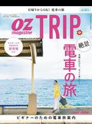 【期間限定価格】OZmagazine TRIP 2017年4月号(OZmagazine)