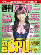 週刊アスキー No.1117 (2017年3月7日発行)(週刊アスキー)