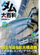 ダム大百科(ブルーガイド・グラフィック)