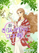 続・きりんが丘のココロ屋 (3)(motochan.net)