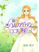続・きりんが丘のココロ屋 (2)(motochan.net)
