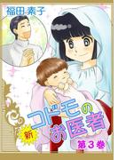 新・コドモのお医者 (3)(motochan.net)