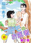 新・コドモのお医者 (2)(motochan.net)