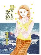 星たちの学校(motochan.net)
