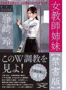 女教師姉妹【禁書版】(フランス書院文庫X)