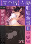 【完全版】人妻肛虐全書II 地獄編(フランス書院文庫X)