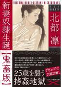 新妻奴隷生誕【鬼畜版】(フランス書院文庫X)