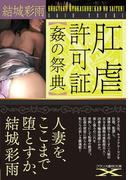 肛虐許可証【姦の祭典】(フランス書院文庫X)