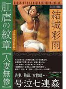 肛虐の紋章【人妻無惨】(フランス書院文庫X)