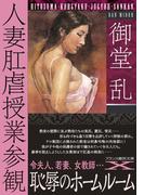 人妻肛虐授業参観(フランス書院文庫X)