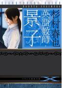 英語教師・景子(フランス書院文庫X)