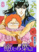 癒しの葉 (8)(希望コミックス)