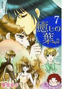 癒しの葉 (7)(希望コミックス)