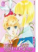 癒しの葉 (6)(希望コミックス)