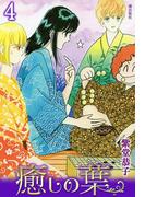 癒しの葉 (4)(希望コミックス)