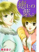癒しの葉 (3)(希望コミックス)