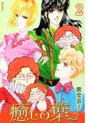 癒しの葉 (2)(希望コミックス)
