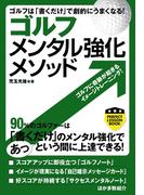 ゴルフ メンタル強化メソッド(PERFECT LESSON BOOK)