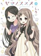 ヤマノススメ(13)