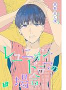 【期間限定価格】レユニオン・ドラマの場合(LOVE xxx BOYS)