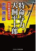 特命与力 犬飼平士郎 犯科帳奪還指令(コスミック・時代文庫)