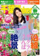 千葉Walker 2017春・GW(ウォーカームック)