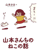 山本さんちのねこの話
