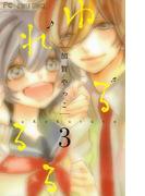 ゆれるるる 3(フラワーコミックス)