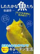 したたかな魚たち(角川新書)