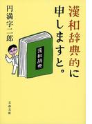 漢和辞典的に申しますと。(文春文庫)
