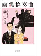 幽霊協奏曲(文春e-book)