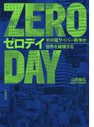 ゼロデイ 米中露サイバー戦争が世界を破壊する(文春e-book)