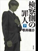 検察側の罪人(下)(文春文庫)