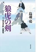 八丁堀「鬼彦組」激闘篇 狼虎の剣(文春文庫)