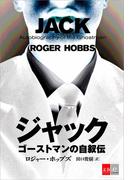 ジャック ゴーストマンの自叙伝【文春e-Books】(文春e-book)