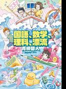 国語、数学、理科、漂流(文春e-book)