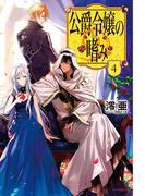 公爵令嬢の嗜み4(カドカワBOOKS)