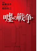 嘘の戦争(角川文庫)