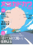 文芸カドカワ 2017年4月号(文芸カドカワ)