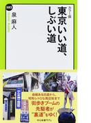 東京いい道、しぶい道 カラー版