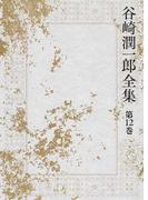 谷崎潤一郎全集 第12巻 赤い屋根 友田と松永の話 饒舌録