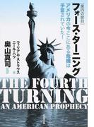 フォース・ターニング 第四の節目 アメリカの今ここにある危機は予言されていた!