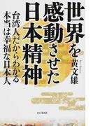 世界を感動させた日本精神 台湾人だからわかる本当は幸福な日本人