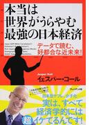 本当は世界がうらやむ最強の日本経済 データで読む、好都合な近未来!