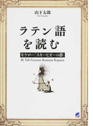 ラテン語を読む キケロー「スキーピオーの夢」