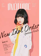 OVERTURE Fashion and Idol Culture Magazine No.010(2017March) KEYAKIZAKA 46 NEW IDOL ORDER (TOWN MOOK)(TOWN MOOK)